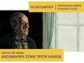 Ομιλία στην Προσοτσάνη Δράμας με θέμα: «Κατάθλιψη στην Τρίτη Ηλικία»