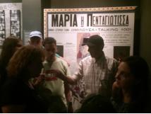 Εκπαιδευτική εκδρομή των φιλοξενουμένων του Ξενώνα «Ίρις» στο Μουσείο Κινηματογράφου