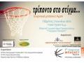 1ο Τουρνουά Μπάσκετ ΑμεΑ 2012