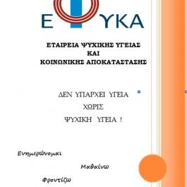Δράση ενημέρωσης στην Θεσσαλονίκη για την Παγκόσμια Ημέρα Ψυχικής Υγείας