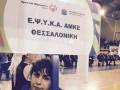 Διακρίσεις για την ομάδα της ΕΨΥΚΑ στους Πανελλήνιους Αγώνες Special Olympics «Λουτράκι 2016»